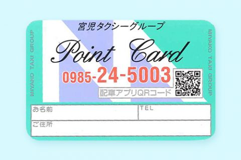宮児タクシーのポイントカード