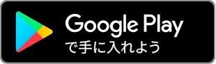 宮児タクシーのアプリをGoogle Playからダウンロード