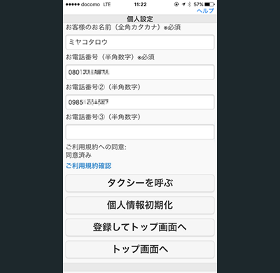 宮児タクシーのアプリ ご利用の流れ ステップ1