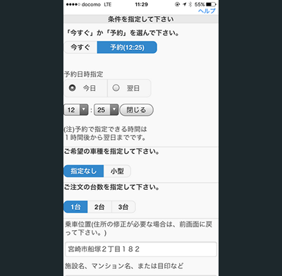 宮児タクシーのアプリご利用の流れ ステップ3