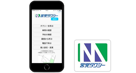 スマホアプリ「宮児タクシー配車」